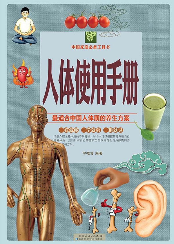 人体使用手册:彩图白金版