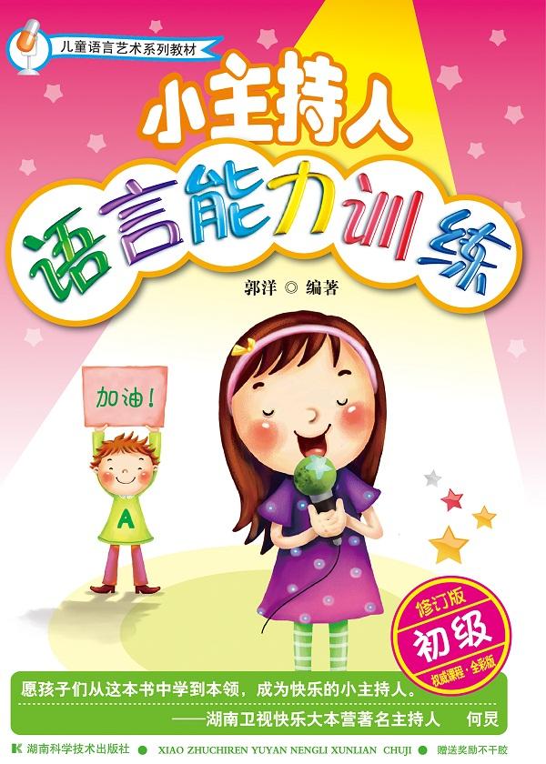 儿童语言艺术系列教材:小主持人语言能力训练(初级)