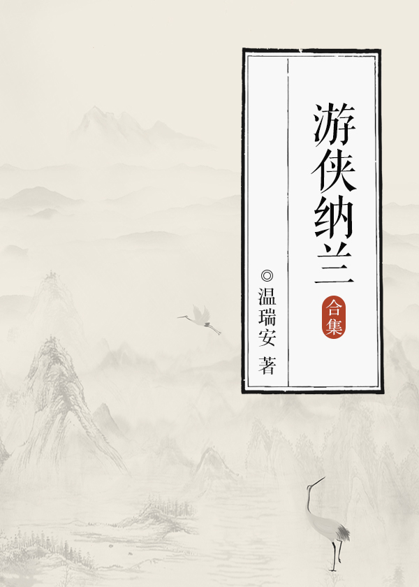 游侠纳兰(套装共3册)