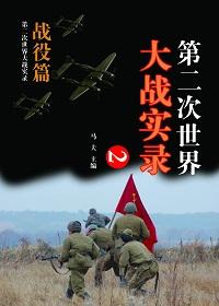 第二次世界大战实录·战役篇(二)