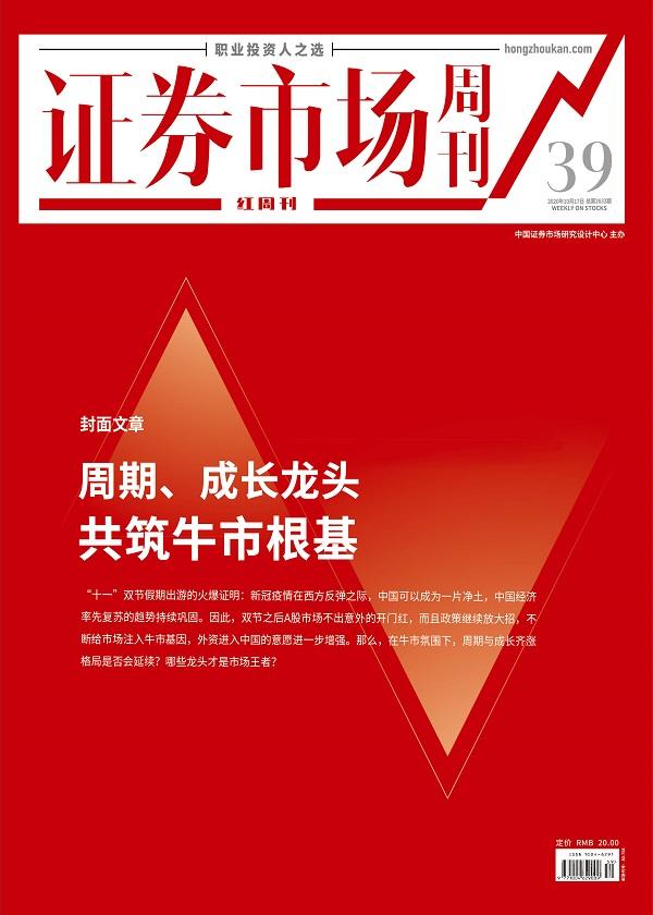 《证券市场红周刊》2020年39期