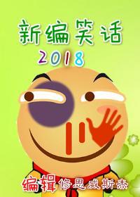 新编笑话2018