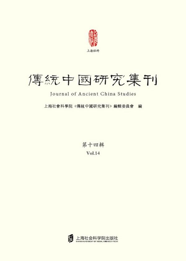 传统中国研究集刊(第十四辑)