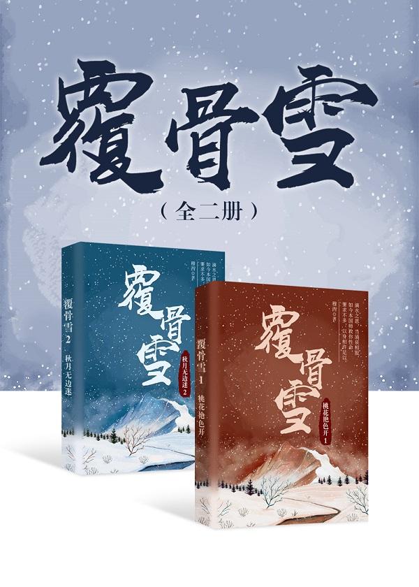 覆骨雪系列(套装全2册)