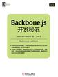 Backbone.js开发秘笈