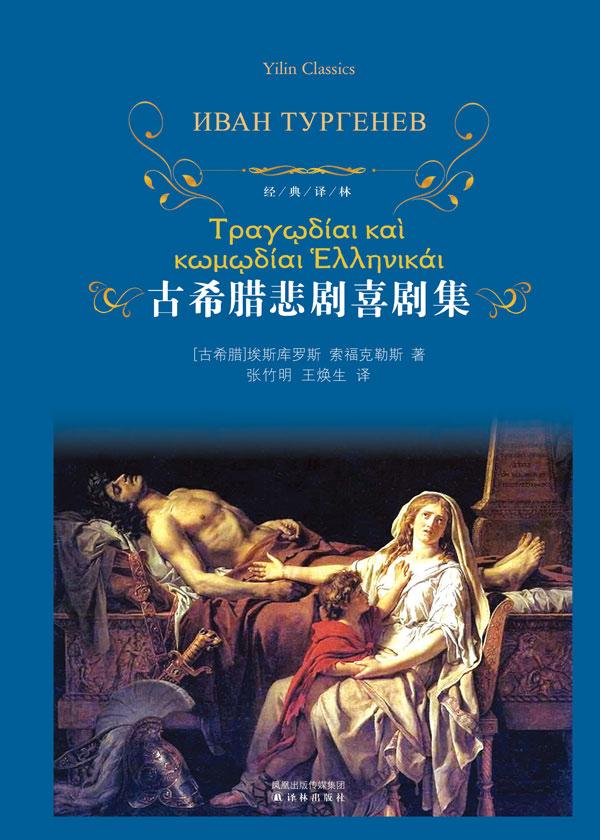 经典译林·古希腊悲剧喜剧集