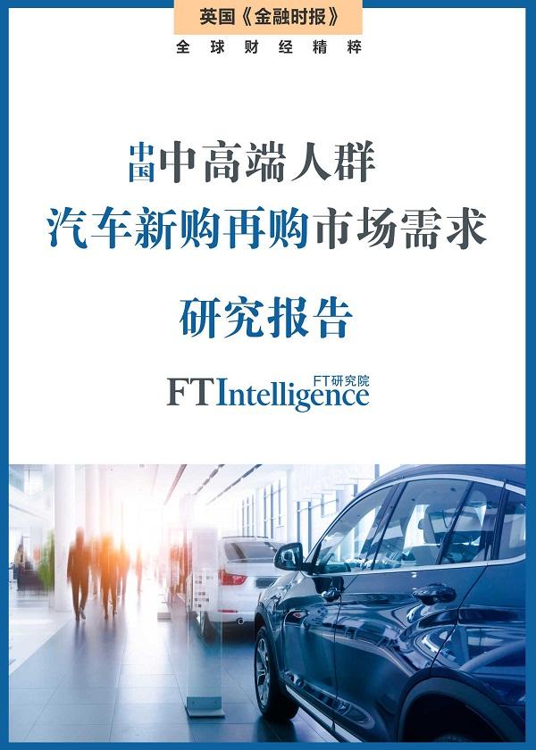 中国中高端人群汽车新购再购市场需求研究报告(英国《金融时报》特辑)