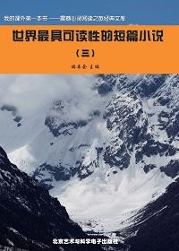 世界最具可读性的短篇小说(3)