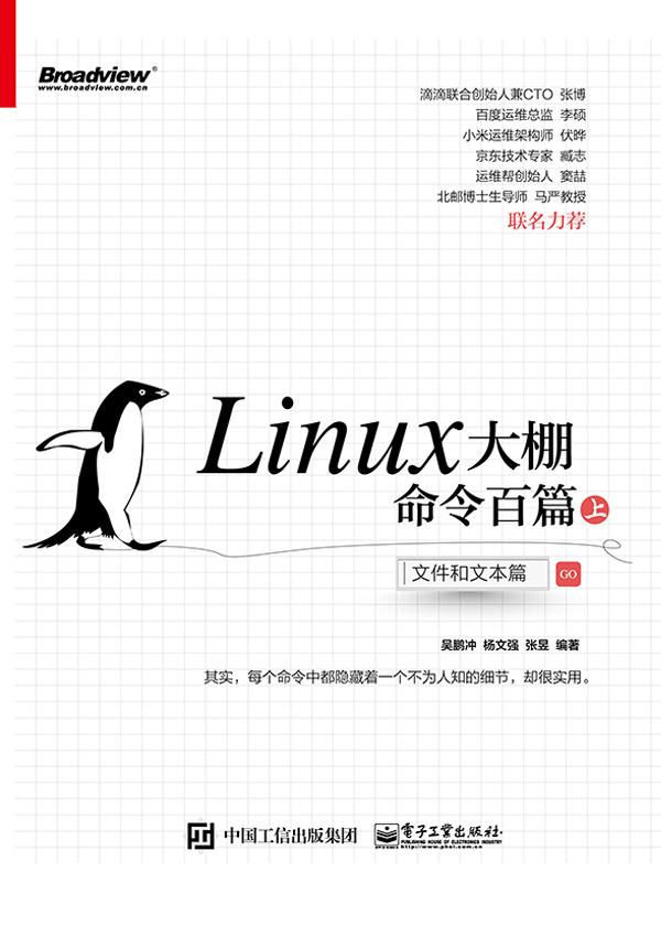 Linux大棚命令百篇(上):文件和文本篇