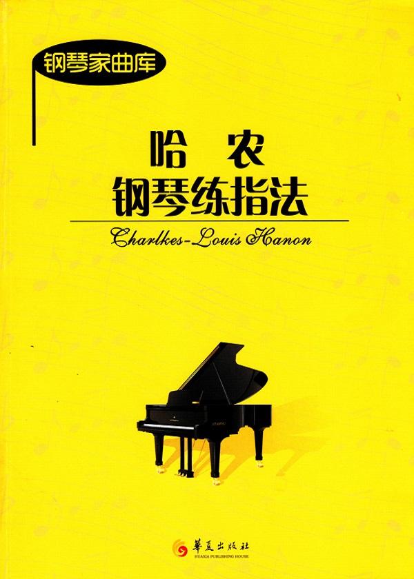 钢琴家曲库:哈农钢琴练指法
