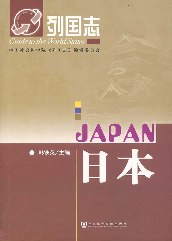 列国志·日本
