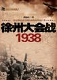 徐州大会战1938(图文)