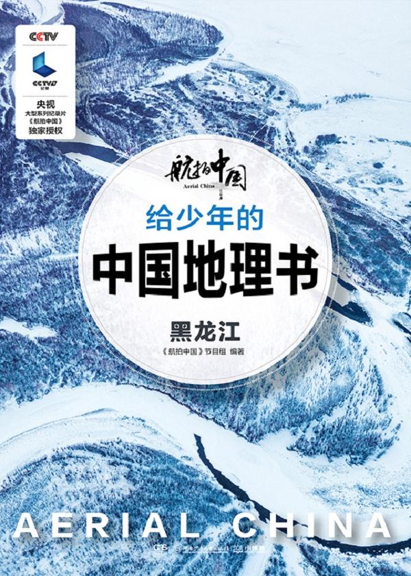 航拍中国:给少年的中国地理书·黑龙江