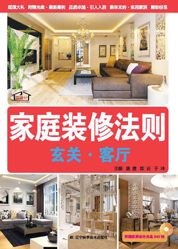 家庭装修法则:玄关·客厅