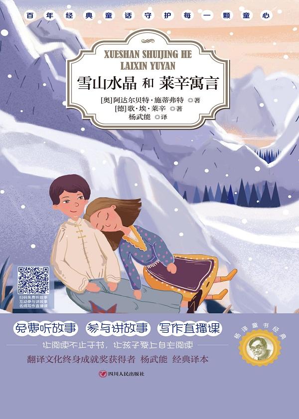 杨译童书经典:雪山水晶