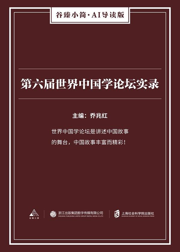 第六届世界中国学论坛实录(谷臻小简·AI导读版)