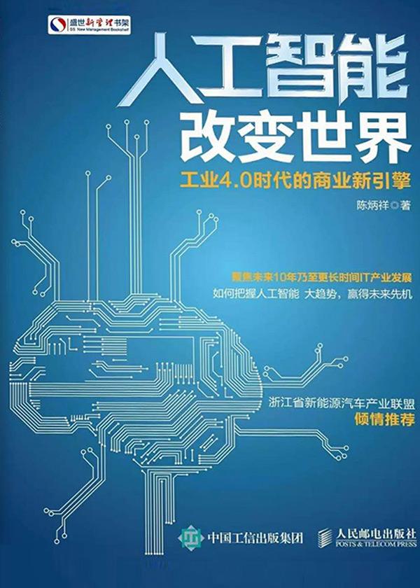 人工智能改变世界:工业4.0时代的商业新引擎