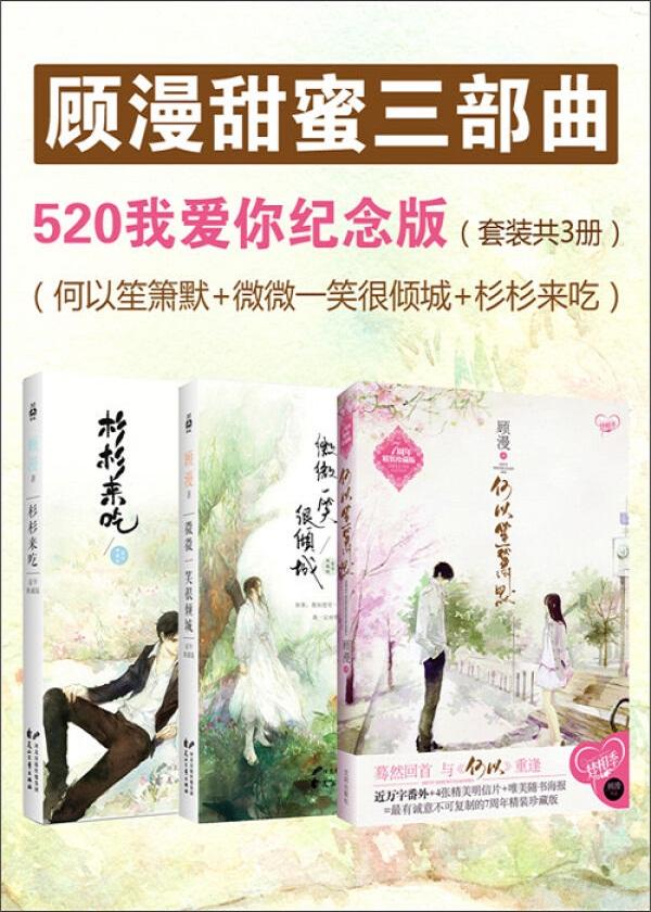 顾漫甜蜜三部曲(套装共3册)