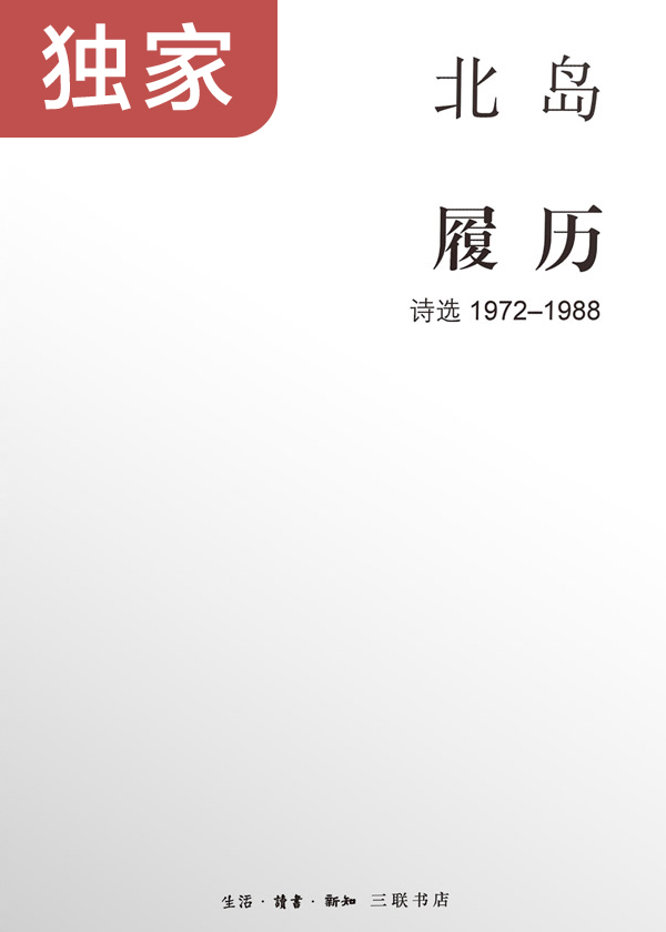 履历(诗选1972-1988)
