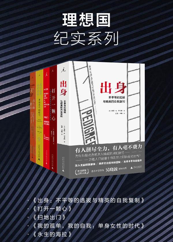理想国纪实系列(套装共5册)