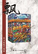 飘(英文原版共两册)