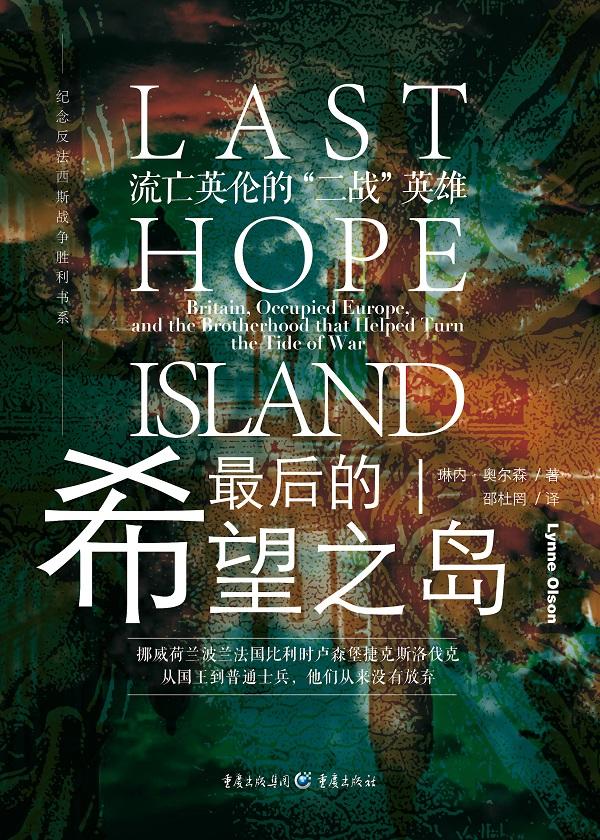 """最后的希望之岛:流亡英伦的""""二战""""英雄"""