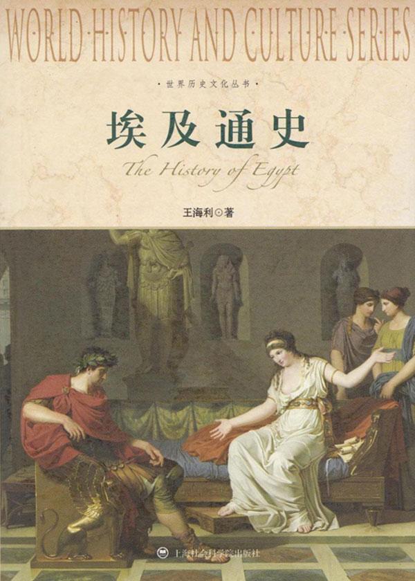 世界历史文化丛书·埃及通史