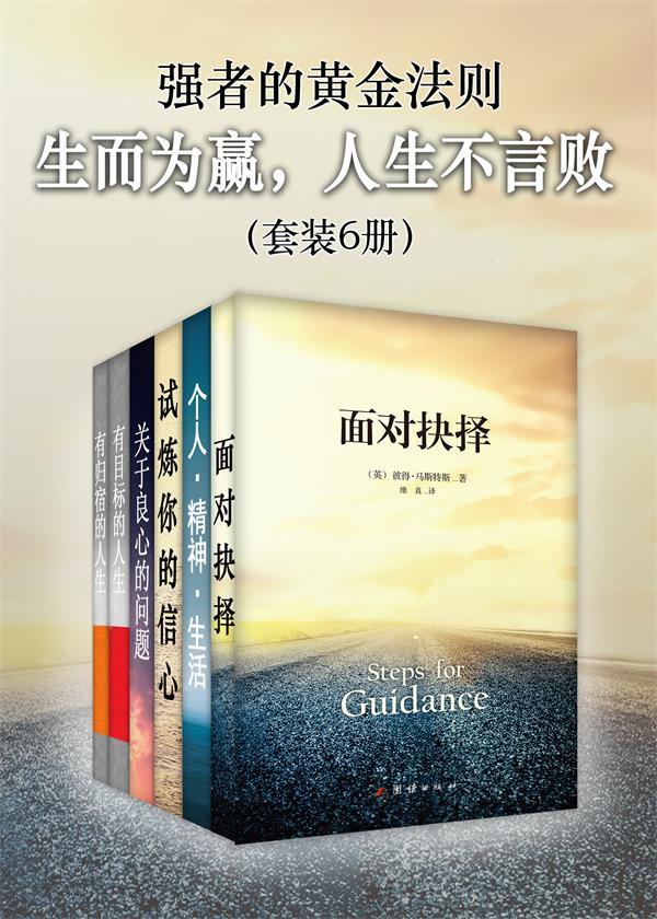 生而为赢,人生不言败——强者的黄金法则(套装6册)