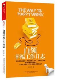 白领幸福工作日志