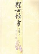 中国古代小说名著插图典藏系列·醒世恒言