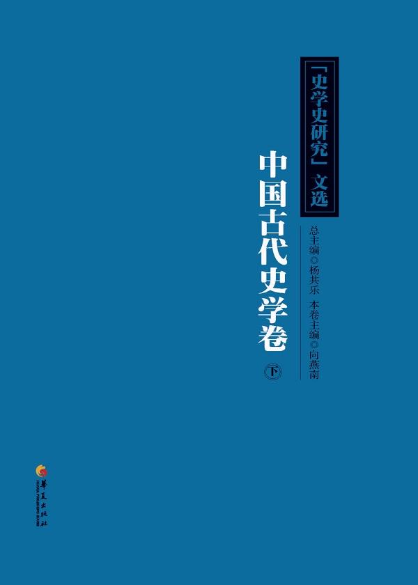 《史学史研究》文选:中国古代史学卷 (下)