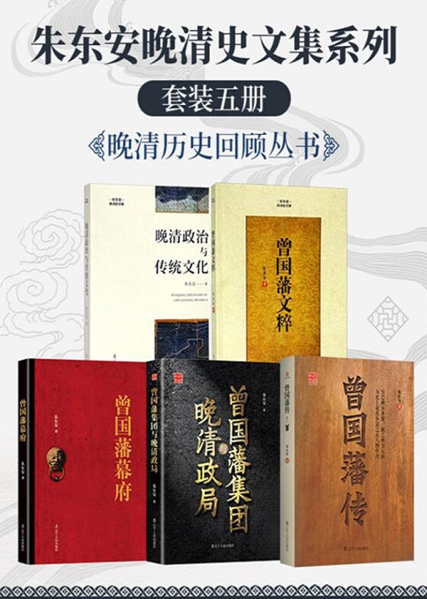 曾国藩系列(套装5册):晚清历史回顾丛书