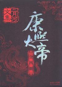 康熙大帝(二月河文集)