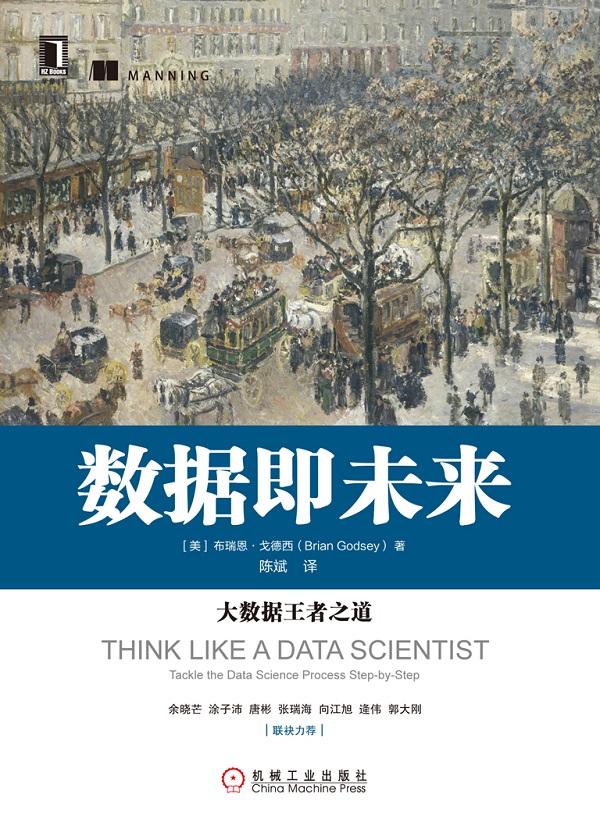 数据即未来:大数据王者之道