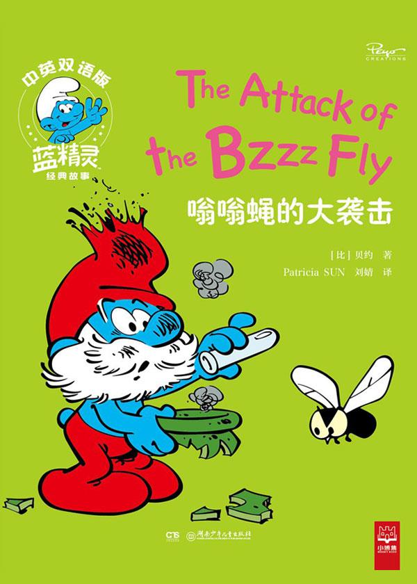 蓝精灵经典故事·嗡嗡蝇的大袭击(中英双语版)