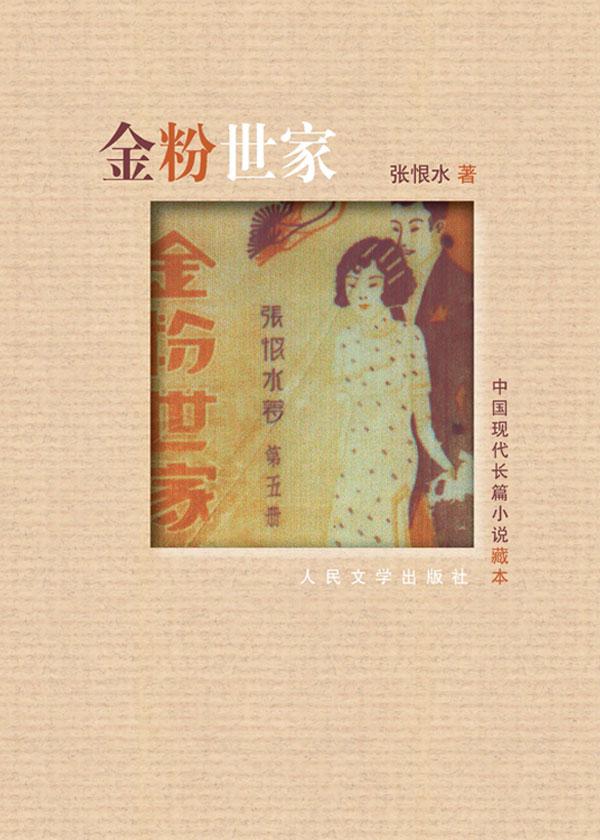 中国现代长篇小说藏本·金粉世家