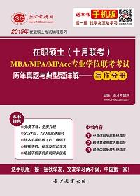 2015年在职硕士(十月联考)MBA/MPA/MPAcc专业学位联考考试历年真题与典型题详解—写作分册