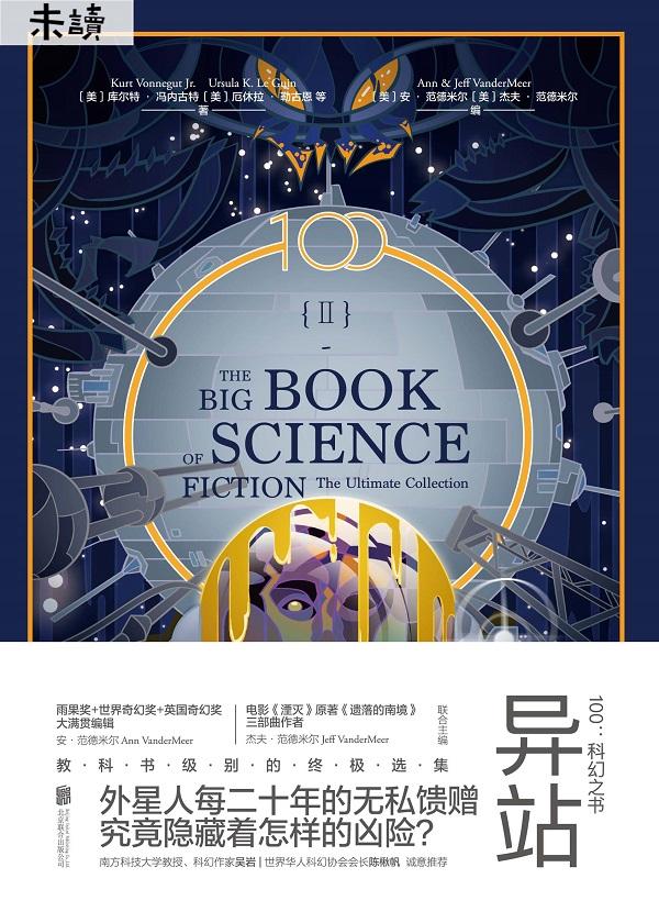 100科幻之书 Ⅱ异站