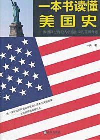 一本书读懂美国史