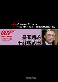 007谍海系列:皇家赌场+终极武器