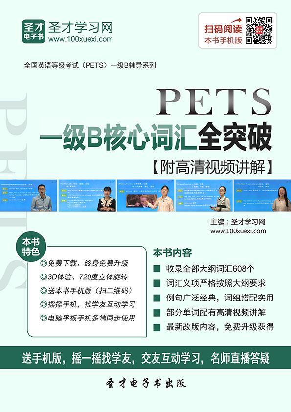 2016年PETS一级B核心词汇全突破【附高清视频讲解】