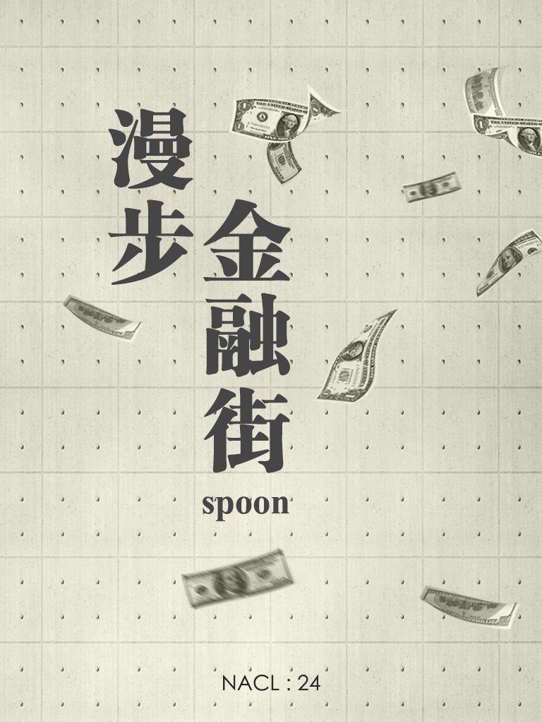 漫步金融街:知乎 spoon 自选集