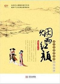 烟雨红颜:五千年历史里的那些胭脂故事
