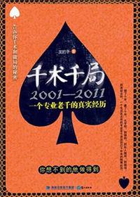 千术千局:2001-2011一个专业老千的真实经历