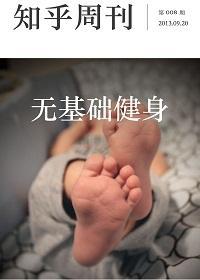 知乎周刊·无基础健身(总第008期)