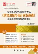 2016年安徽省会计从业资格考试《财经法规与会计职业道德》历年真题与模拟试题详解