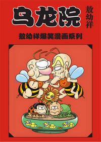 豆腐罗曼史:敖幼祥乌龙院爆笑漫画系列1