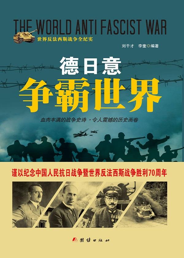 世界反法西斯战争全纪实——德日意争霸世界