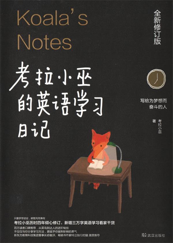 考拉小巫的英语学习日记:写给为梦想而奋斗的人