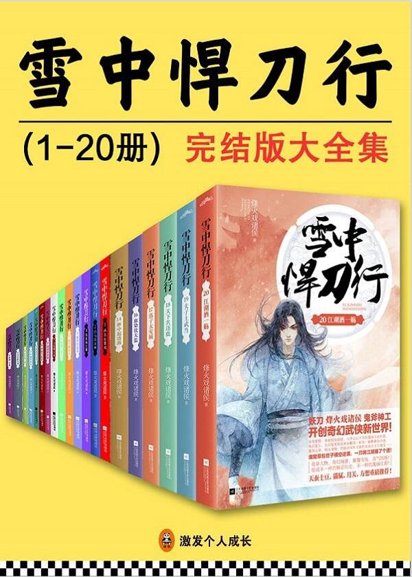 雪中悍刀行(1-20册)完结版大全集